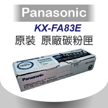 【限量優惠】Panasonic KX-FA83E 國際牌傳真機碳粉匣