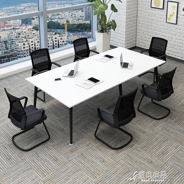 會議桌 會議桌椅組合長桌簡約現代傢俱工作台員工長條辦公培訓洽談桌子YYJ【母親節禮物】