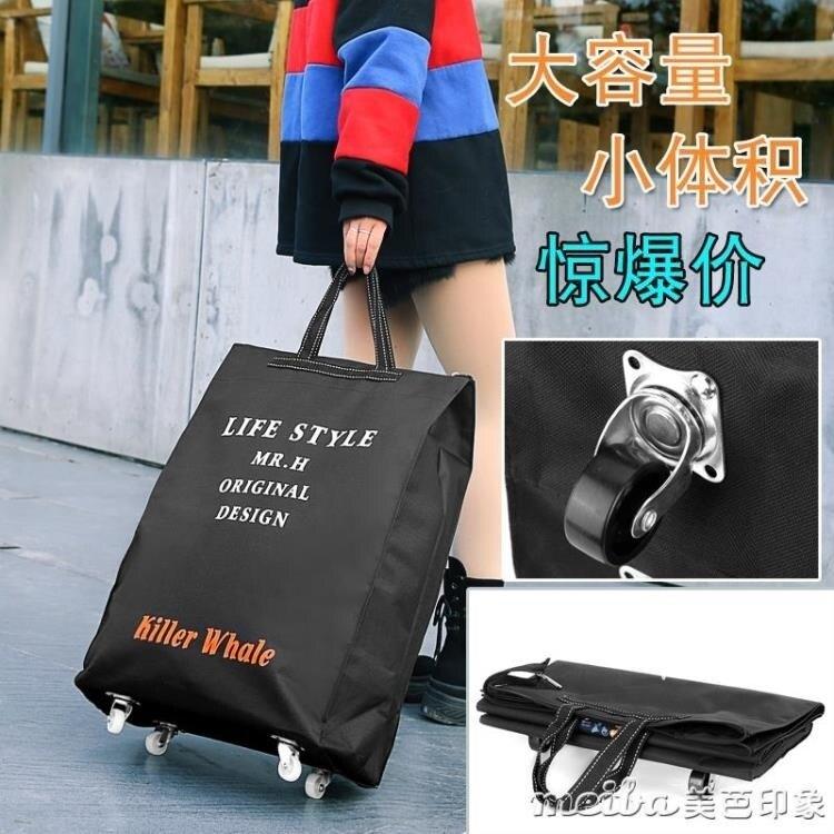 韓版萬向輪旅行包女行李包男大容量手提包休閒摺疊登機箱包旅行袋