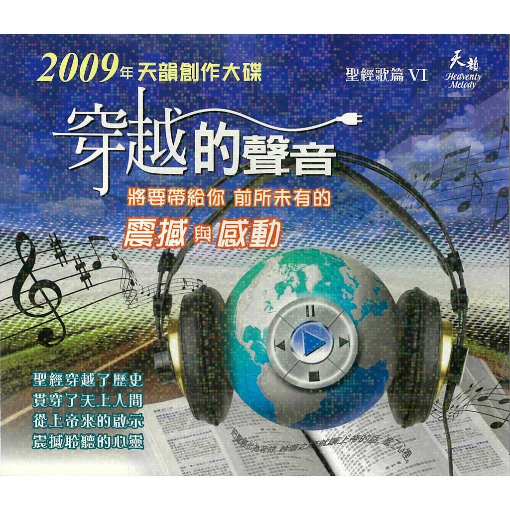 穿越的聲音【CD】 天韻創作專輯21