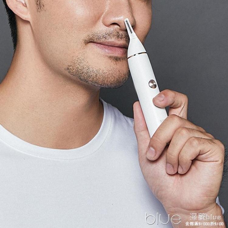 [八折限購]素士鼻毛修剪器 N1電動鼻毛器男士修刮剪剃鼻毛刀修耳毛全身水洗