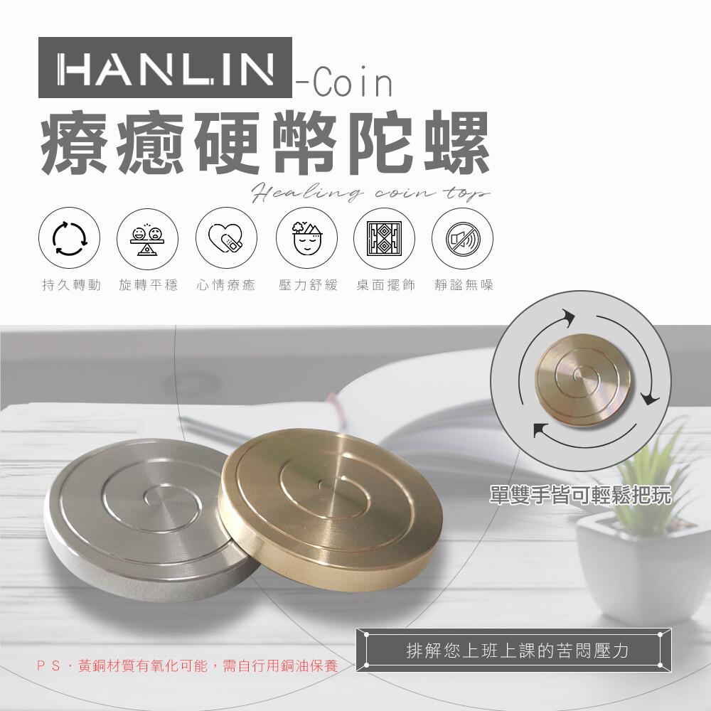 hanlin-coin迷你信物療癒硬幣陀螺