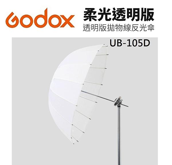 神牛 Godox UB-105D 拋物線半透光反射傘 直徑105公分透明的材質可以將傘用作跳光或類似於柔光箱