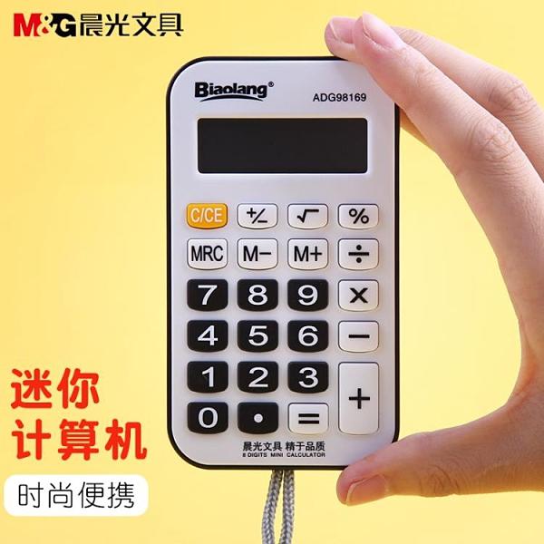晨光學生迷你考試便攜式計算器小號彩色卡通計算機糖果色小型韓國 美物 交換禮物