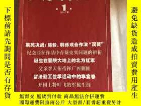 二手書博民逛書店罕見炎黃春秋2017(1-12期)Y385308 出版2017