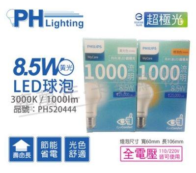 [喜萬年]含稅 PHILIPS飛利浦 LED 8.5W E27 3000K 全電壓 超極光 節能球泡燈_PH520444