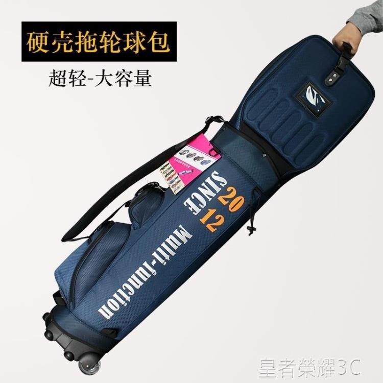 【快速出貨】高爾夫球包 BOYEA高爾夫球包 高爾夫航空包 拖運包 硬殼拖輪球包 球包定制 創時代 新年春節送禮
