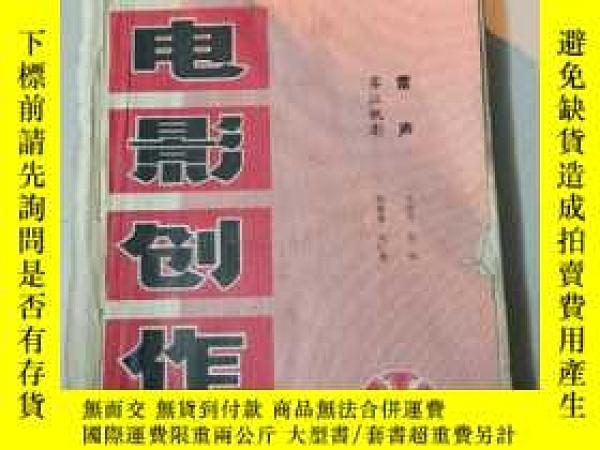 二手書博民逛書店電影創作罕見1980年7-12期合訂本Y26245 電影創作》編