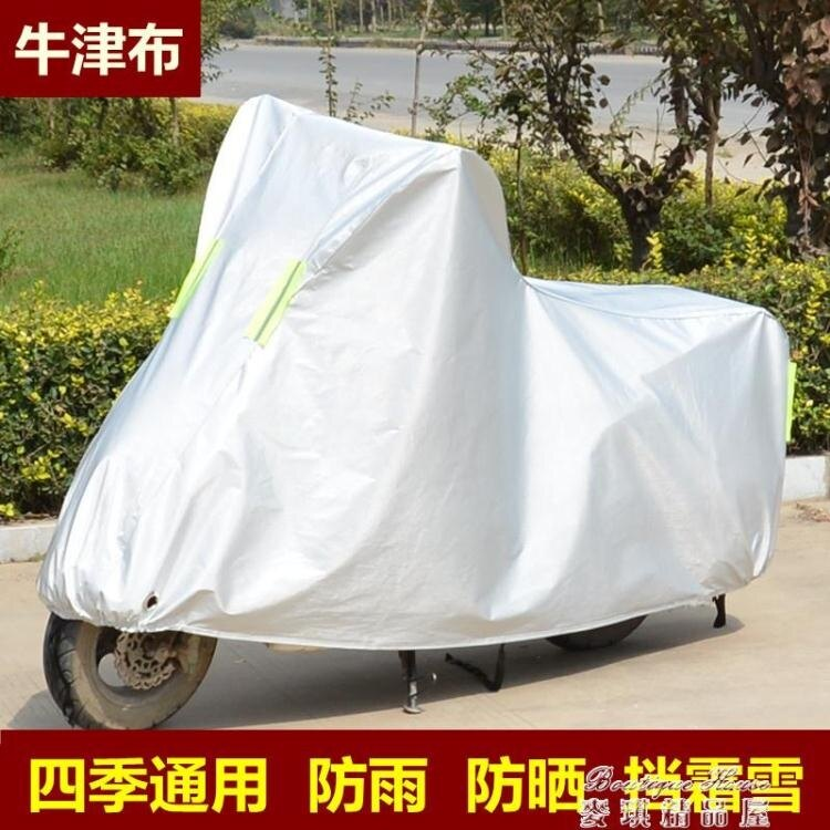 防雨罩 踏板摩托車車罩電動車電瓶車防曬防雨罩防霜雪防塵加厚125車套罩