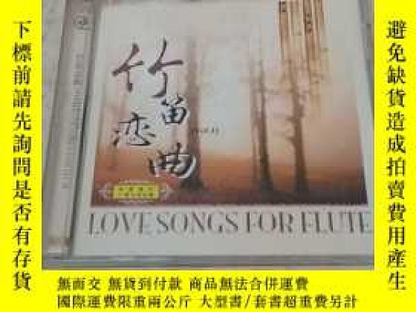 二手書博民逛書店罕見竹笛戀曲CDY278399 中國唱片