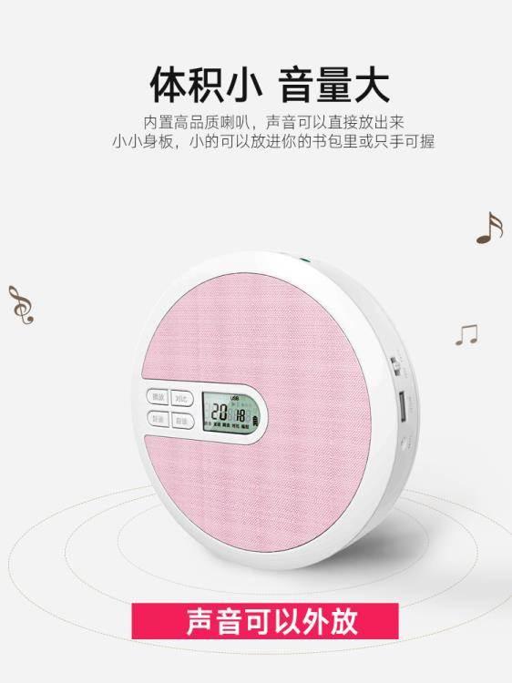 CD機 高顏值cd機便攜式dvd機家用cd播放機復讀機充電英語學習cd隨身聽