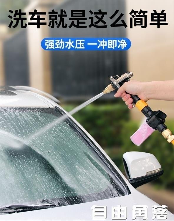 高壓洗車水槍家用套裝自來水泵噴頭沖洗汽車工具水管軟管沖車神器