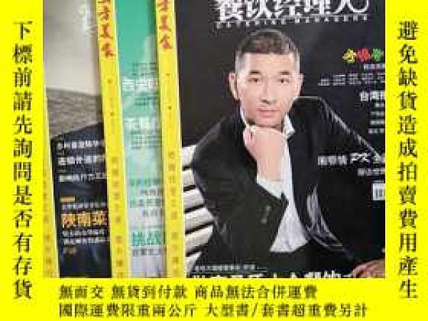 二手書博民逛書店罕見東方美食餐飲經理人2010-6.9.11Y23706 出版2