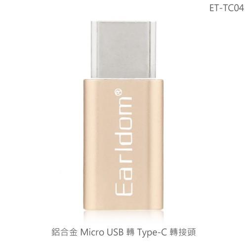 鋁合金 micro usb 轉 type-c 轉接頭 適用 type c 轉換頭 轉換器 et-tc