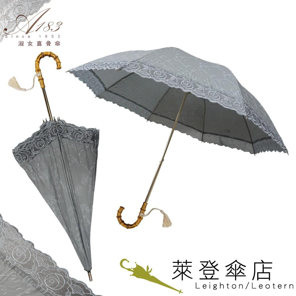 【萊登傘】 刺繡傘 手開直骨傘 竹節把手 流蘇 Leighton 布面大花(灰色) 特價