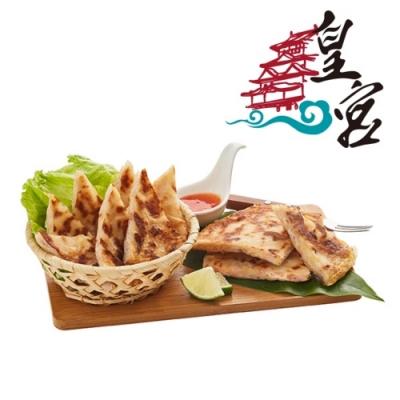 皇宮 月亮蝦餅-原味*9片(240g/片)