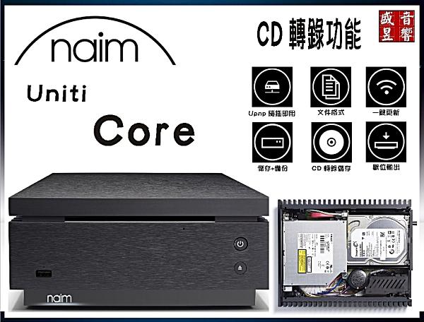 門市有現貨 - 英國 Naim Uniti Star Core 發燒級串流音樂伺服器 - 音寶公司貨