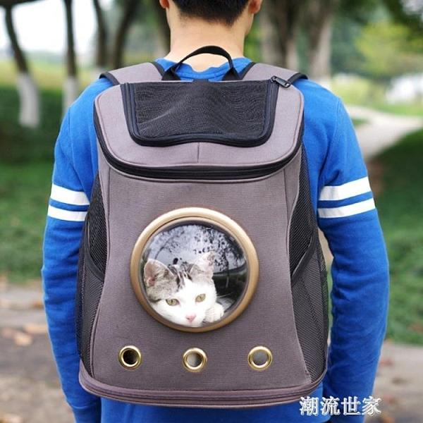 佩貝樂貓咪太空包貓背包寵物狗出行外出雙肩包狗狗貓貓便攜艙書包『潮流世家』