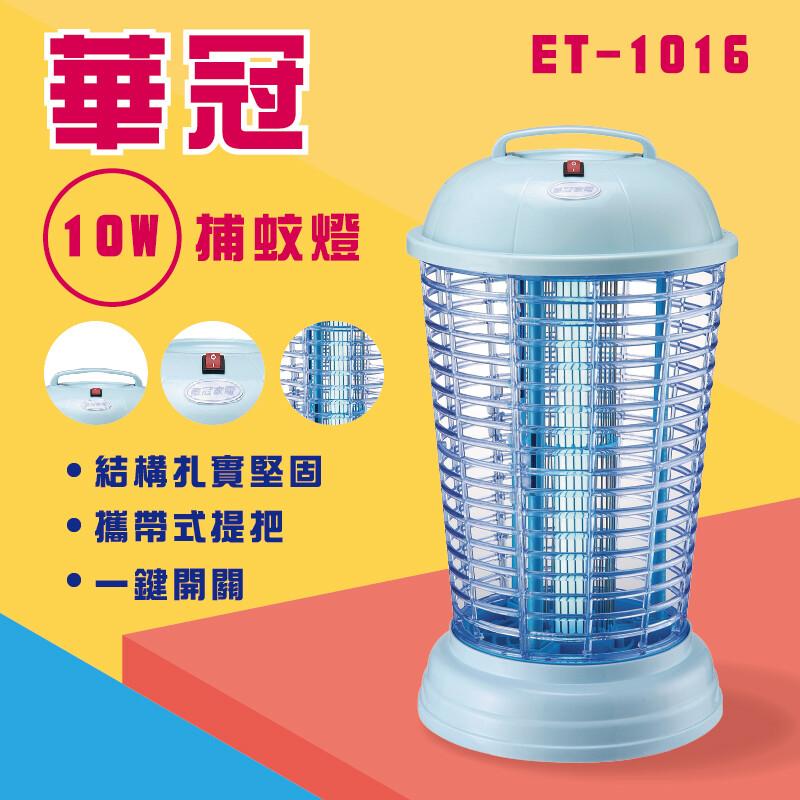 免運!!!華冠 et-1016  10w捕蚊燈