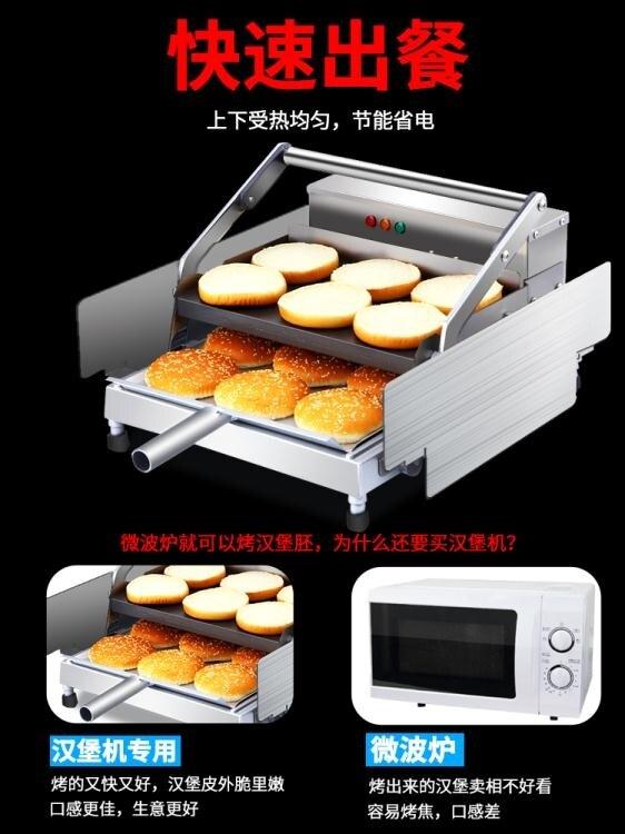 【限時下殺!】漢堡機 全自動烤包機雙層烘包機小型電熱漢堡爐漢堡店機器設備