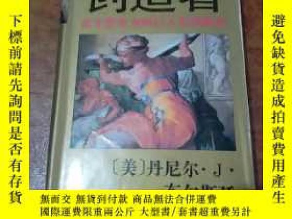 二手書博民逛書店罕見創造者一富於想象力的巨人們的歷史Y313014 [美]丹尼爾