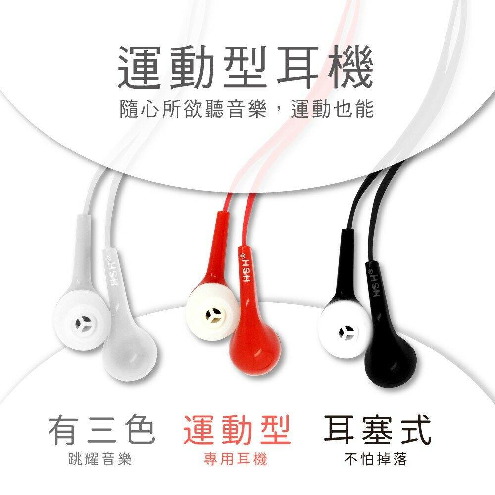 耳塞式 入耳式 扁線 立體音 耳機 3.5mm 接口 手機耳機  運動專用