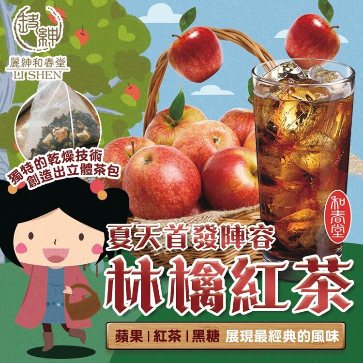麗紳和春堂林檎紅茶三角立體茶包