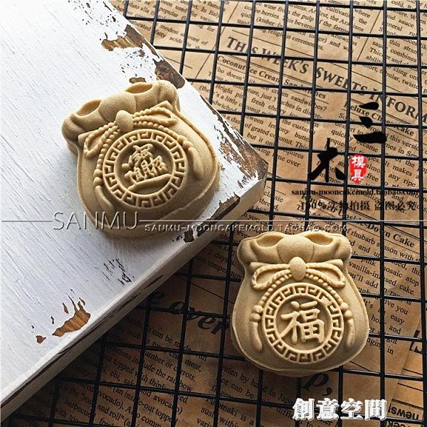 三木家2019新品異形50克福袋招財進寶75克月餅模具1模2片塑料手壓 創意新品