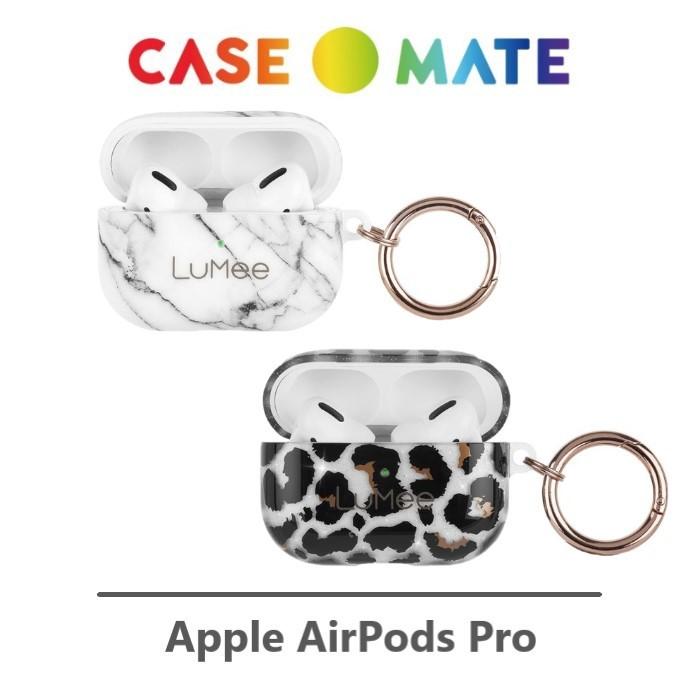 美國 LuMee AirPods / AirPods Pro 大理石 豹紋 時尚質感保護套