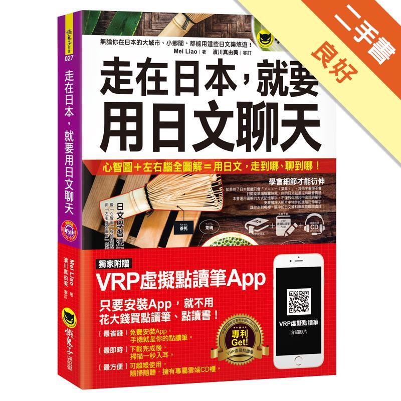 走在日本,就要用日文聊天(免費附贈虛擬點讀筆APP+1CD) [二手書_良好] 9417