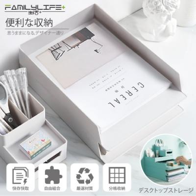 【FL生活+】桌面抽屜式多功能文件文具收納盒系列-A4收納款(YG-067)
