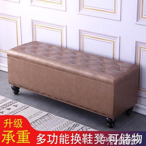 多功能創意收納儲物門口換鞋凳家用沙發凳子長方形可坐服裝店凳箱 黛尼時尚精品