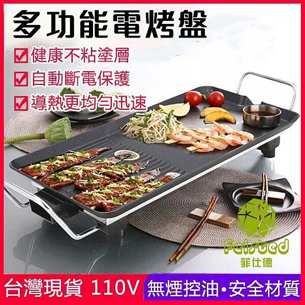 【台灣現貨 一日到貨】110V電烤盤 鐵板燒 韓式家用烤盤 無煙燒烤不黏鍋