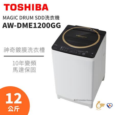 TOSHIBA 東芝 12KG 變頻洗衣機 AW-DME1200GG (免費安裝)