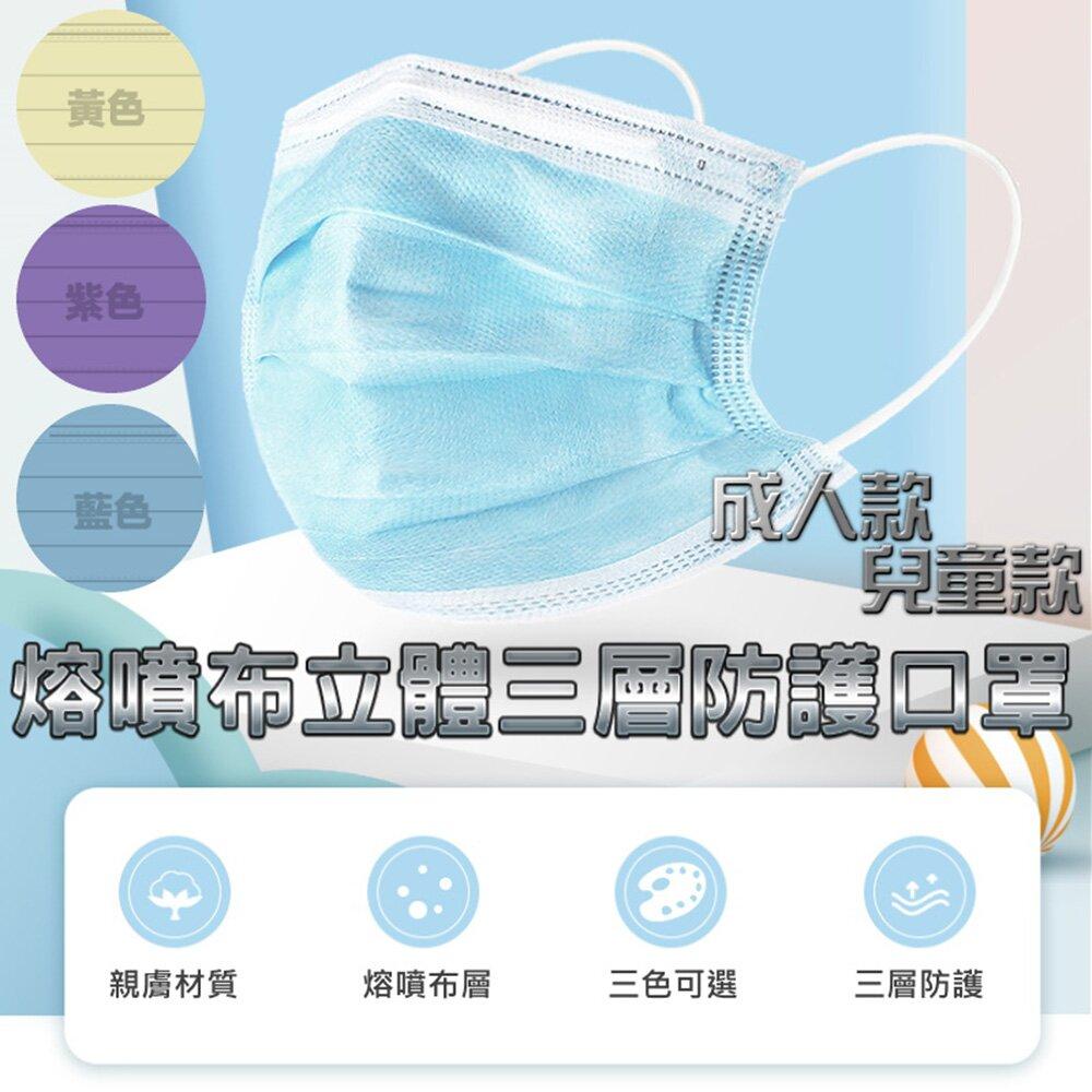 高品質 熔噴布立體三層防護口罩 顏色隨機出貨 (2包100片)