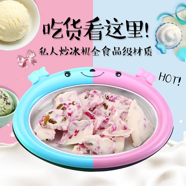 炒冰機 抖音同款炒酸奶機家用小型兒童學生用免插電手動自制冰淇淋炒冰機-享家