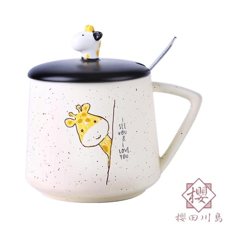 可愛陶瓷杯子馬克杯水杯家用牛奶早餐咖啡杯【櫻田川島】