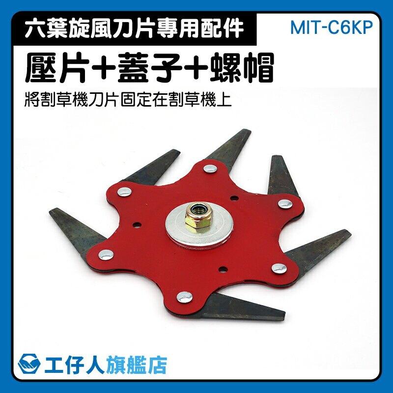 MIT-C6KP 割草機頭更換 割草刀片 手推式割草機 五金配件 割草機零件 六葉刀片