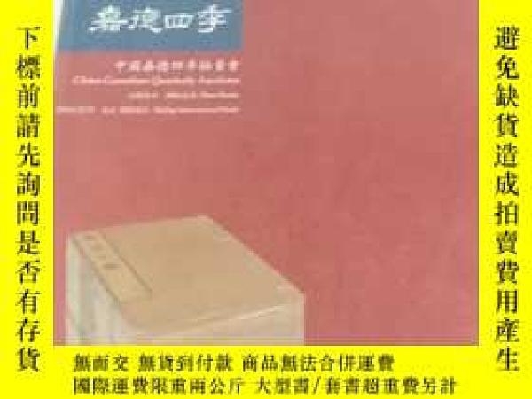 二手書博民逛書店中國嘉德四季2008年拍賣會罕見古籍善本.碑帖法畫Y21714