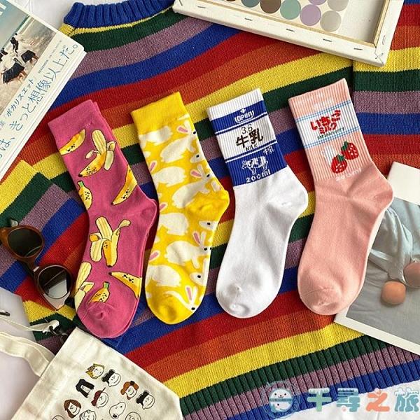 4雙裝 卡通長襪襪子女中筒襪可愛日系百搭【千尋之旅】