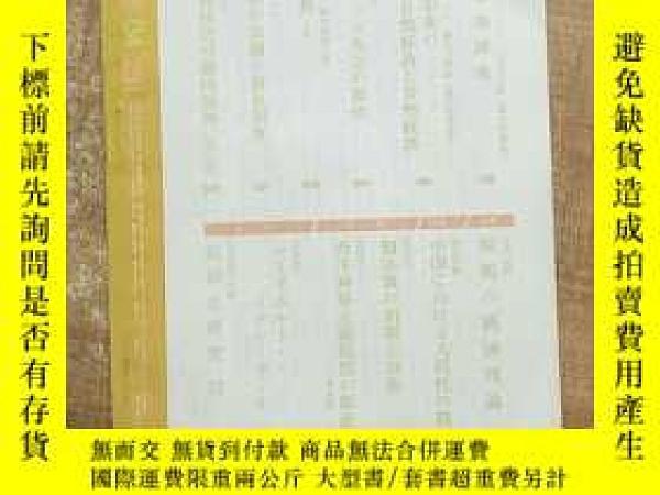 二手書博民逛書店罕見創文1983年04《231》(日文原版)Y12820 出版1