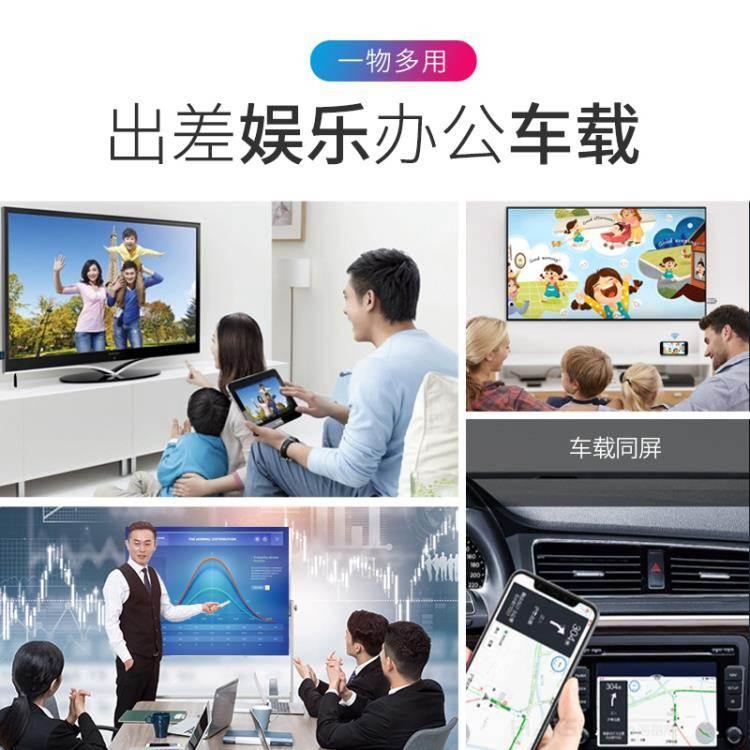 同屏器 無線同屏器手機連接電視投屏器蘋果安卓華為電腦通用連接高清投影儀投牆HDMI視頻5G