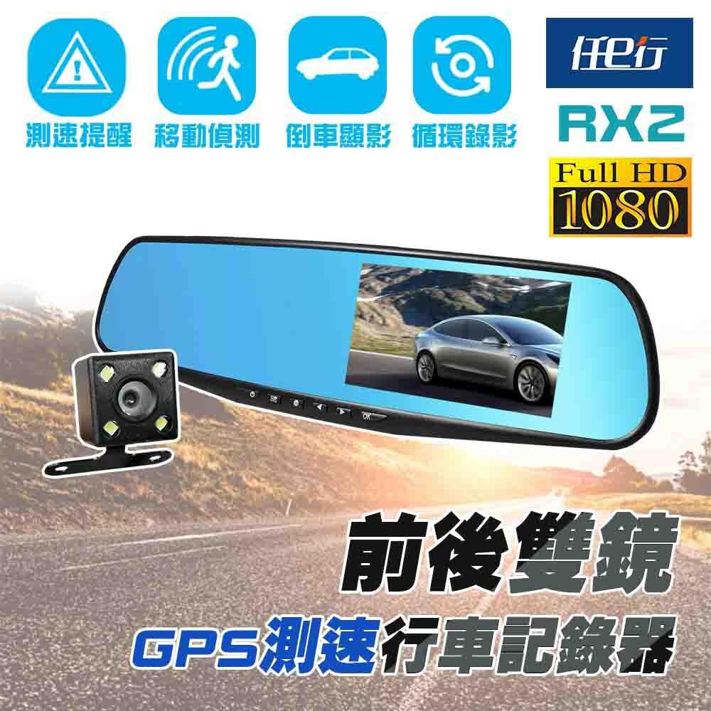 【任e行】RX2 1080P 雙鏡頭 GPS 防眩光 後視鏡行車記錄器(贈32G記憶卡)