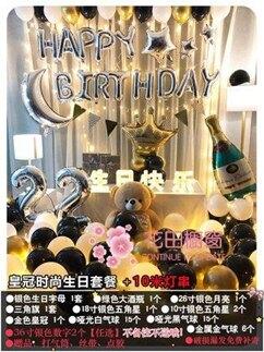 氣球 生日裝飾派對趴體場景布置快樂氣球驚喜男生女孩男孩兒童背景牆品