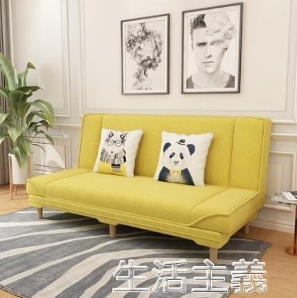 折疊沙發床 小戶型沙發經濟型出租房用服裝店可折疊客廳布藝懶人小沙發床兩用 MKS 秋冬新品特惠