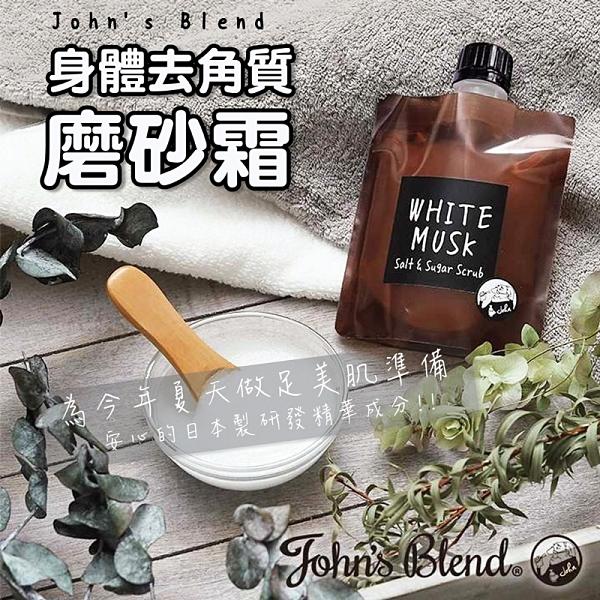 日本原裝 John's Blend身體去角質磨砂霜