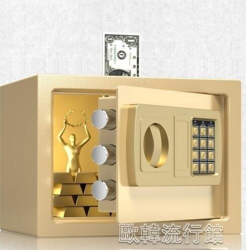 保險櫃可投幣式保管箱20迷你小型家用入墻電子密碼保險箱兒童少女SUPER 全館特惠9折