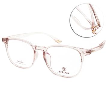 SEROVA光學眼鏡 質感透明方框款(透粉)#SF307 C15
