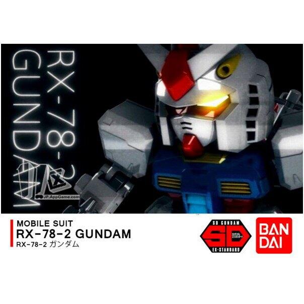 【鋼普拉】BANDAI SD鋼彈 BB戰士 EX-STANDARD 001 RX-78-2 初代鋼彈 初鋼
