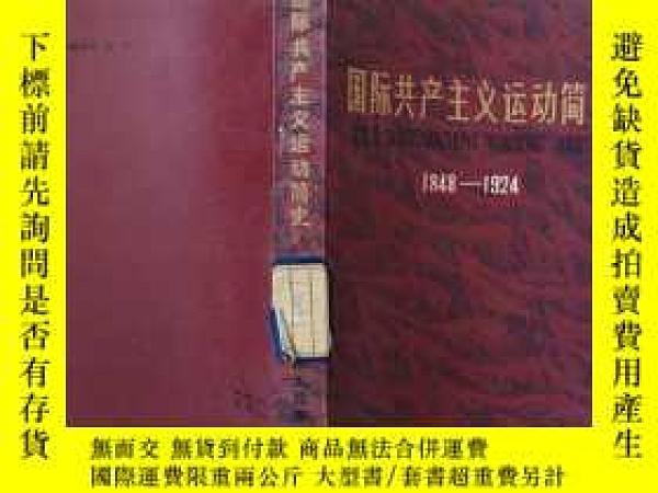 二手書博民逛書店國際共產主義運動簡史罕見(1848 ——1924 )Y22803